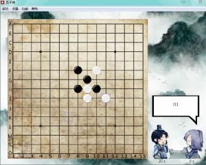 仙剑五子棋